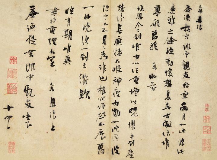 Zhu Dunru - Running and Cursive Script Calligraphy