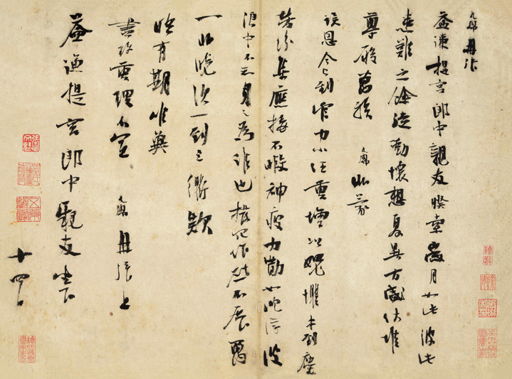 Zhu Dunru - Running and Cursive Script Calligraphy